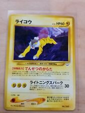 Japanese Neo Revelation Premium File Raikou Promo Pokemon Card ex/nm 2000