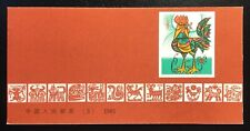 CHINA 1981 SB3 BOOKLET New Year of Rooster Cock stamp T58 雞