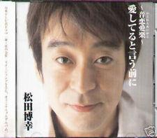 HIROYUKI MATSUDA - 音恋愛楽 ~ 愛してるという前に - Japan CD - NEW
