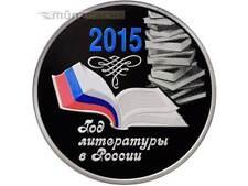 3 RUBLOS Year of Literatura RUSIA año de la 1 onza plata pp 2015