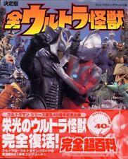 Ultimate all Ultra Monster full ultra Encyclopedia Ultra Q ~ Ultraman Powered