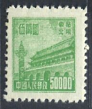 PR China 1950 RN1 Tien An Men RARE Value ($50000 Green) MNH CV$20+