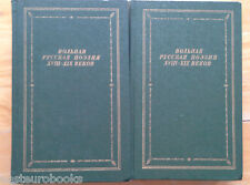Russian Freedom poetry of XVIII-XIX centuries Anthology 2 volumes InRussian 1988