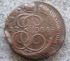 RUSSIA EKATERINA II 1784 EM 5 KOPEKS LARGE COPPER COIN, BETTER GRADE