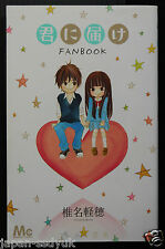 JAPAN Karuho Shiina: Kimi ni Todoke Fan Book