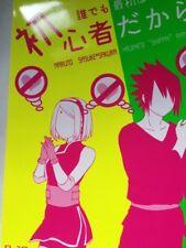 NARUTO doujinshi Sasuke X Sakura (A5 316pages) HAJIMETE SHIPPAI Anthology