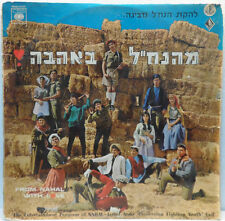 """Nahal Troupe - From Nahal With Love LP 1966 RARE Israel IDF band ???? ???""""?"""