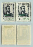 Russia USSR 1958 SC 2107 MNH and used . f898