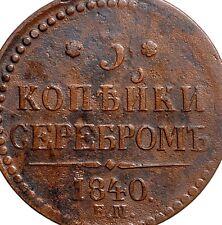 Russia Russian Empire 3 kopeck 1840 Copper Coin Nickolas I #9557