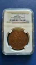 1859-ЕМ RUSSIA Empire 5 Kopeks Coin Alexander II NGC AU Details