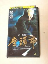 Zatoichi USED VHS Tapes. Language is Japanese. From Japan