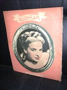 مجلة الإثنين والدنيا Andrea King فيصل بن سعود Egyptian Arabic Magazine 1946
