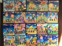 Lots de 20 albums SAINT EXUPERY LE PETIT PRINCE en chinois avec Pinyin