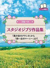 Studio Ghibli For Flute Solo Sheet Music Score with Piano accompanime F/S wTrack