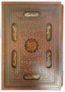 کلیات سعدی - وزیری منبت جلد چرم با قاب کشویی منبت