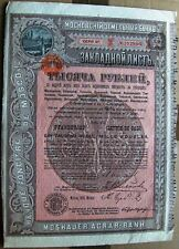 Russian  Moscow's Land (Agricultural) Bank 1000 Rubles Bond 1900