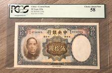 1936 China 50 Yuan PCGS Graded 58 #219a