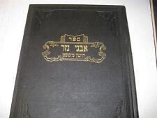 Hebrew Avne Nezer on Choshen Mishpat by Rabbi Avrohom Bornsztain Judaica