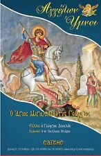 Orthodox Paraklisi To Saint George The Great Martyr CD Supplicatory Canon Chant