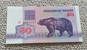 50 Ruble 1992 Belarus 1992  By coin_lovers
