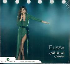 Elissa: Ela Kol Eli, Erta7, Wa7ashtouni, Wa7ida, Nefsi, Mafish Asbab ~ Arabic CD