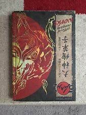 Okami Official Complete Works: Pièce de collection rare livre d'art parfait état