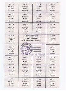 Ukraine. Сard of consumer Control Coupon 50 karbovanciv  November1991 Ivano-Fran