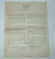 Jewish Judaica rabbi Abraham letter print הרב צבי יעקב אבראהאם Brooklyn NY USA