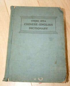 Dictionnaire chinois-anglais, chinese english dictionary
