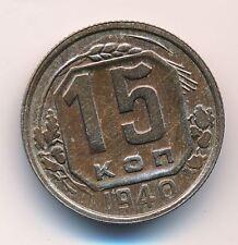 1940 Early USSR Soviet Russia Stalin Era 15 Kopecks Coin