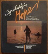 Soviet Ukrainian Photo Album Black Sea Underwater photography Glyshchenko 1990