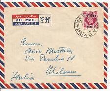 8-12-1951 ERITREA OCCUPAZIONE INGLESE B. A. c. 65 su 8 p. n° 21 SU BUSTA AEREA