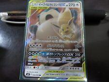 Pokemon card SM9 066/095 Eevee & Snorlax GX RR Team Up Japanese