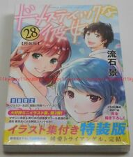Domestic Girlfriend na Kanojo Vol.28 Limited Edition Manga+mini Artbook Japan