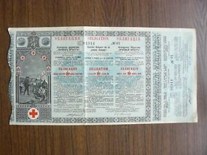 Bulgaria Red Cross Obligation Loan Bond 20 Leva by Gold Sofia 1912 Coupon 01