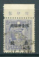 Free China 1946 Taiwan Forerunner 4¢ Inscription Single W675