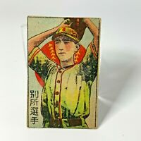 1940's Vintage Japanese Baseball Rare Menko Card  Giants ' Takehiko Bessho '