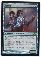 MTG Japanese Foil Aetherling Dragon's Maze NM