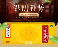6 Boxes Liu Wei Di Huang Wan for kidney health Back pain Sexual performance六味地黄丸