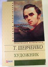 Т. Шевченко. Художник.  Russian book. 2012.