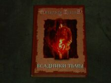 Anhel de Kuate Анхель де Куатье Всадники тьмы Hardcover Russian