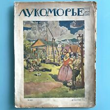 "1916 WWI IMPERIAL RUSSIAN ILLUSTRATED MAGAZINE ""LUKOMORYE"" #46"