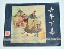 Shanghai Beijing China Chinese Classic Story Comic Book Lian Huan Hua 连环画  #21