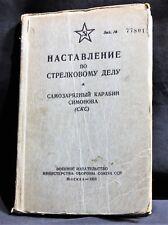 Soviet vintage manual book 1955 SKS semi-automatic carbine Simonov rifle gun old