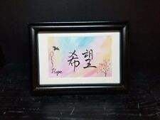 Hope - Original Framed Chinese character Home and Office Decor