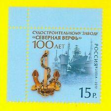 RUSSIA 2012 Centenario Cantieri Navali San Pietroburgo - New 1 set