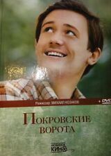 BOOK+ DVD THE  POKROVSKY  GATE  ПОКРОВСКИЕ ВОРОТА Collection Russian Cinema