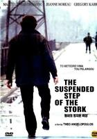The Suspended Step Of The Stork / Theodoros Angelopoulos (1991) - DVD new
