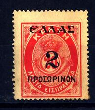 CRETA - 1909 - Segnatasse soprastampati