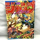 Weekly Shonen Jump 1992 7 JoJo s Bizarre Adventure Part 3 Japanese JP magazine